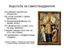 Боротьба за самоствердження Оні ойчизні нашой суть обороною, Од татар поганих...