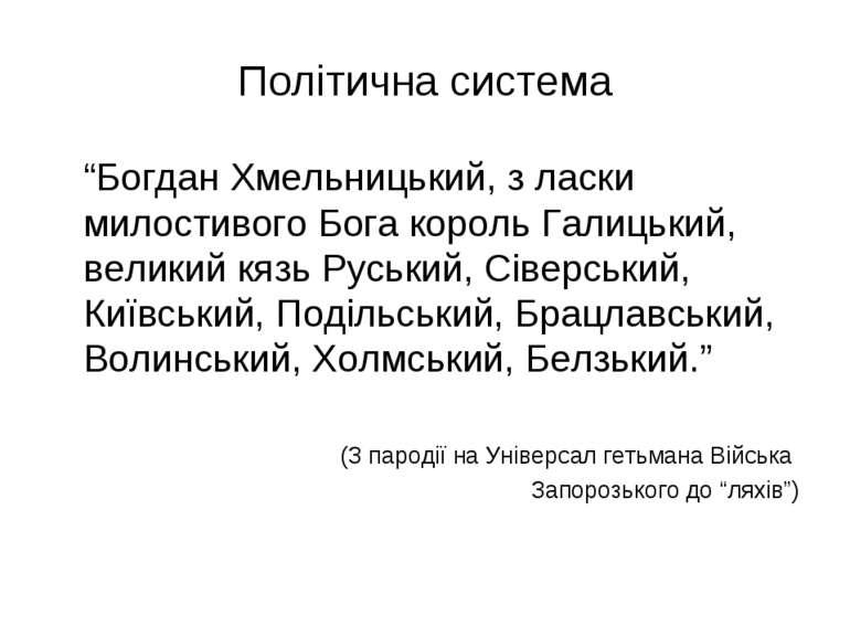 """Політична система """"Богдан Хмельницький, з ласки милостивого Бога король Галиц..."""