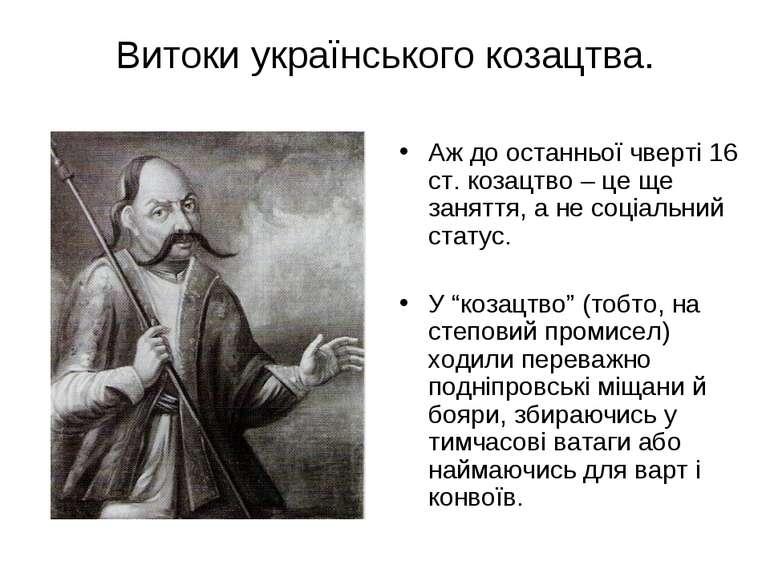 Витоки українського козацтва. Аж до останньої чверті 16 ст. козацтво – це ще ...