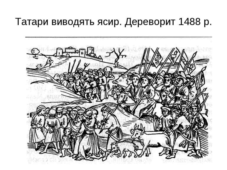 Татари виводять ясир. Дереворит 1488 р.