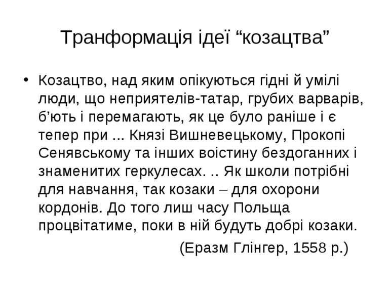 """Транформація ідеї """"козацтва"""" Козацтво, над яким опікуються гідні й умілі люди..."""