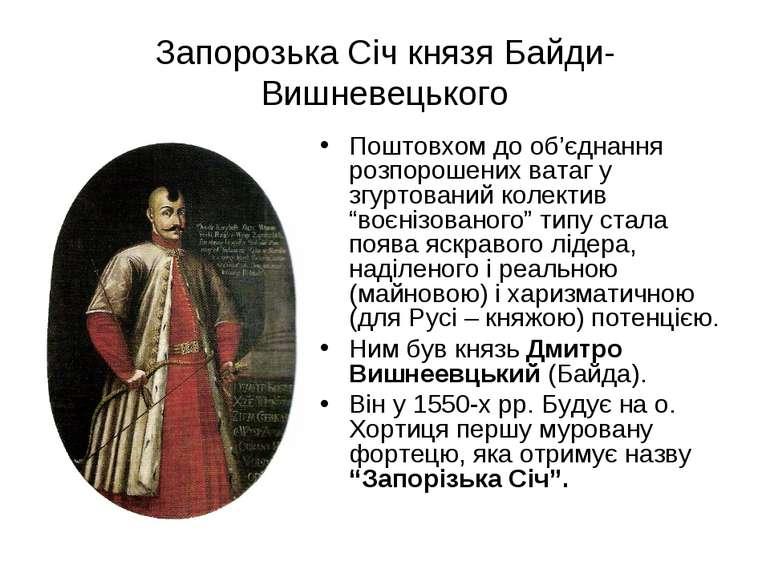 Запорозька Січ князя Байди-Вишневецького Поштовхом до об'єднання розпорошених...