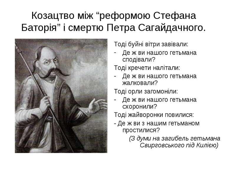 """Козацтво між """"реформою Стефана Баторія"""" і смертю Петра Сагайдачного. Тоді буй..."""