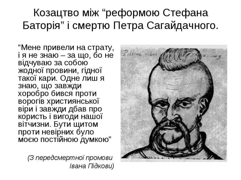 """Козацтво між """"реформою Стефана Баторія"""" і смертю Петра Сагайдачного. """"Мене пр..."""