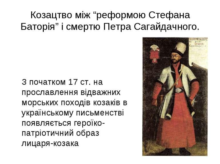 """Козацтво між """"реформою Стефана Баторія"""" і смертю Петра Сагайдачного. З початк..."""
