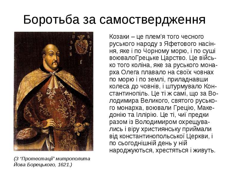 Боротьба за самоствердження Козаки – це плем'я того чесного руського народу з...