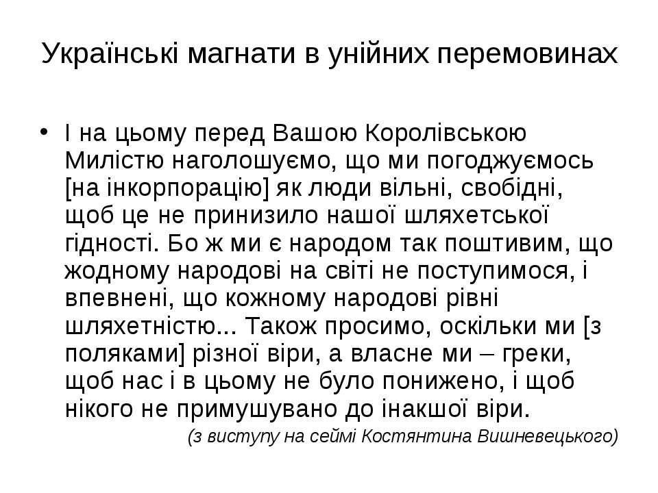 Українські магнати в унійних перемовинах І на цьому перед Вашою Королівською ...