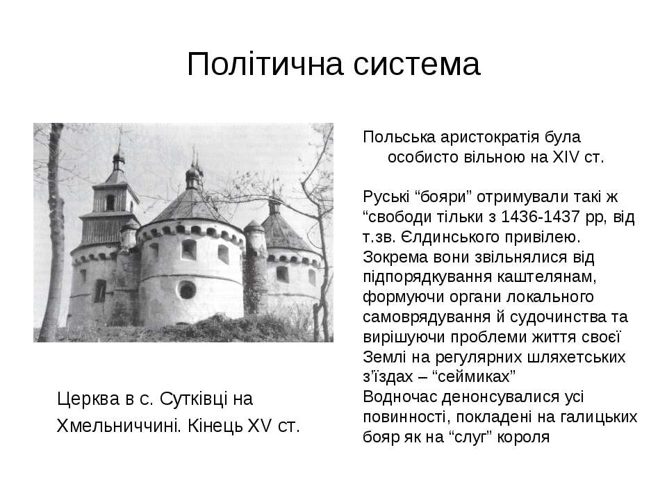 Політична система Польська аристократія була особисто вільною на XIV ст. Русь...