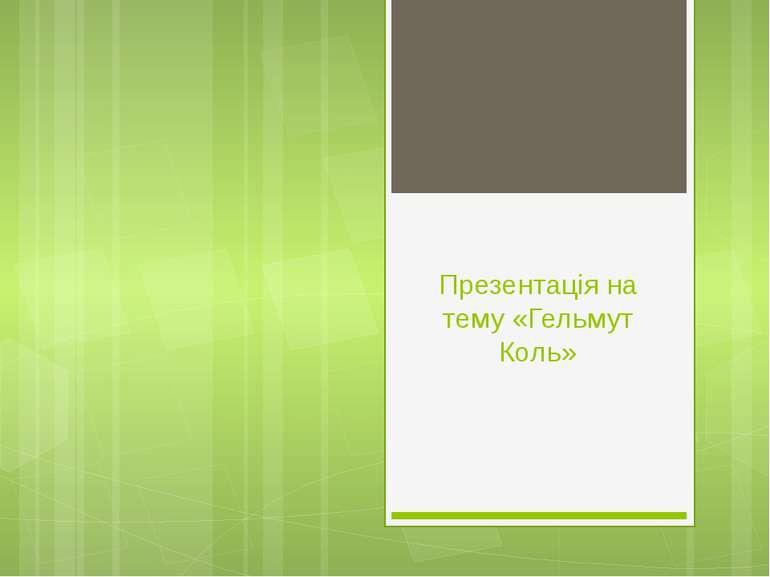 Презентація на тему «Гельмут Коль»