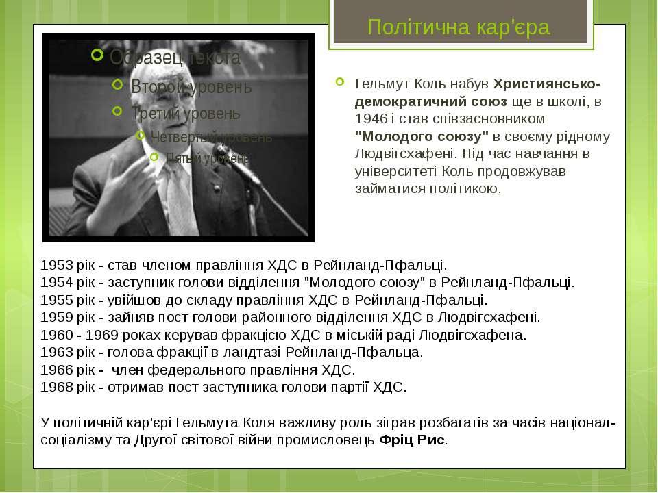 Політична кар'єра Гельмут Коль набув Християнсько-демократичний союз ще в шко...