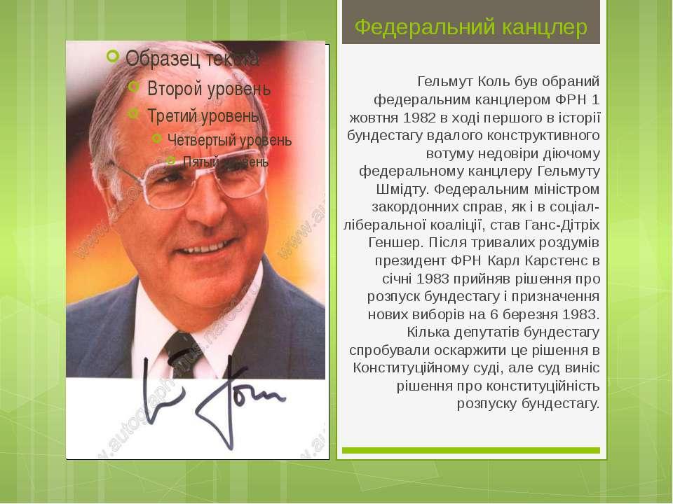 Федеральний канцлер Гельмут Коль був обраний федеральним канцлером ФРН 1 жовт...