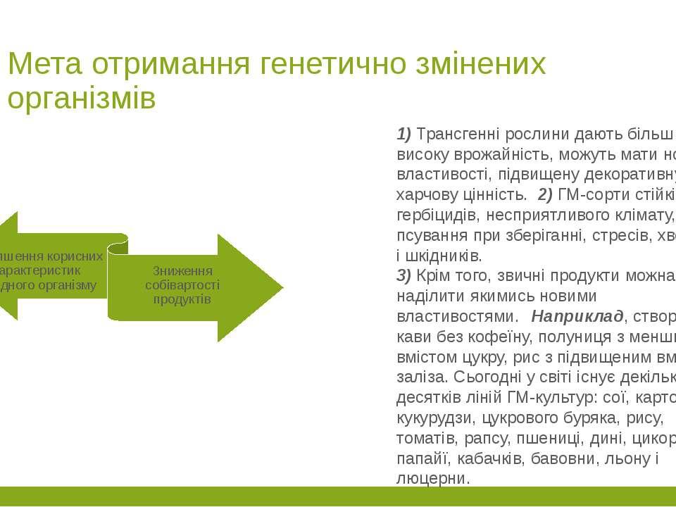 Мета отримання генетично змінених організмів 1) Трансгенні рослини дають біль...