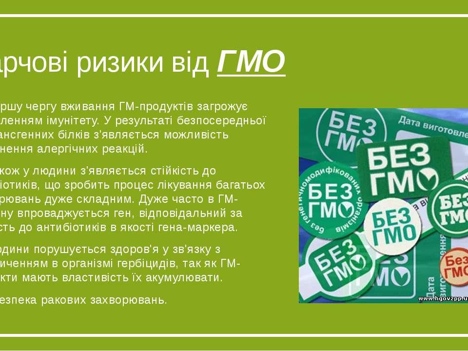 Харчові ризики від ГМО • В першу чергу вживання ГМ-продуктів загрожує ослабле...