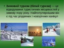 Зимовий туризм (білий туризм)— це відвідуваннятуристичнихмісцевостей у зим...