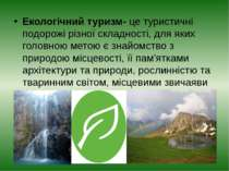 Екологічний туризм- це туристичні подорожі різної складності, для яких головн...