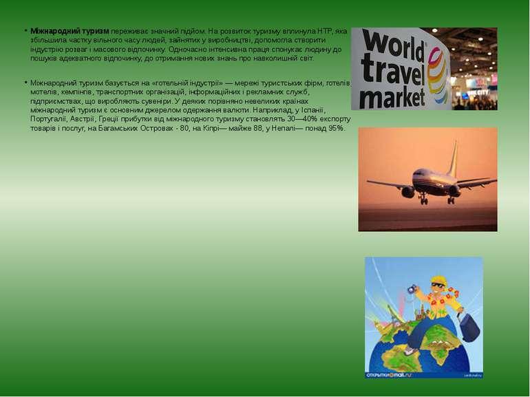Міжнародний туризм переживає значний підйом. На розвиток туризму вплинула НТР...