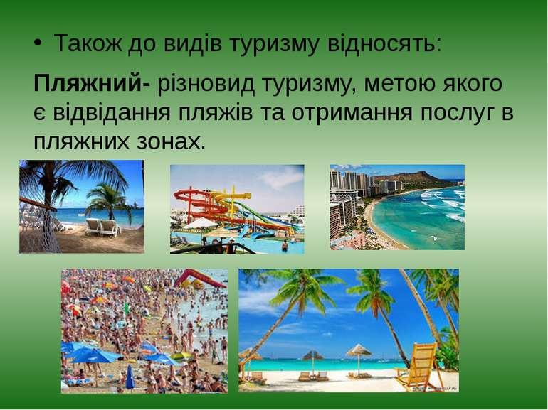 Також до видів туризму відносять: Пляжний- різновид туризму, метою якого є ві...