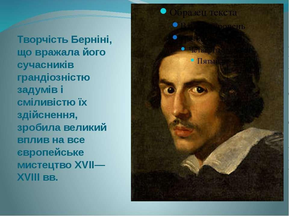 Творчість Берніні, що вражала його сучасників грандіозністю задумів і сміливі...