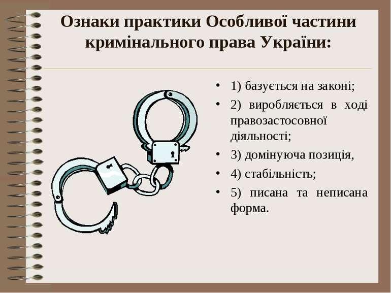 Ознаки практики Особливої частини кримінального права України: 1) базується н...