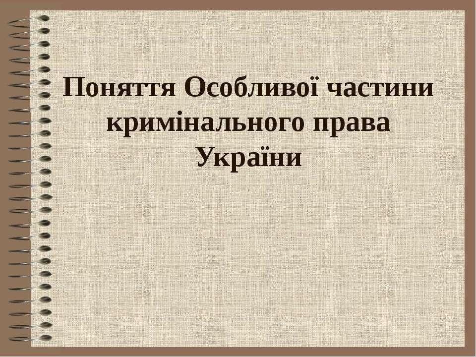 Поняття Особливої частини кримінального права України