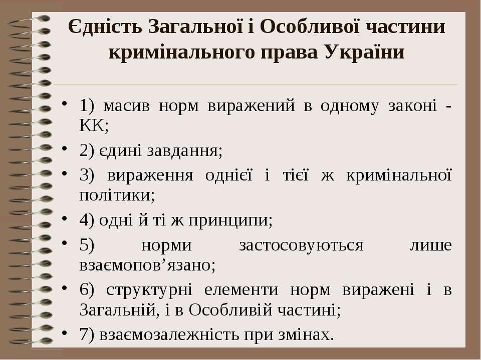 Єдність Загальної і Особливої частини кримінального права України 1) масив но...