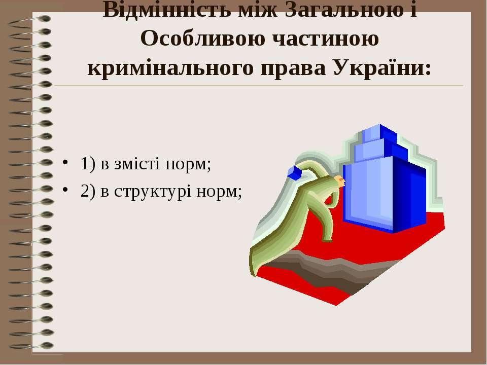 Відмінність між Загальною і Особливою частиною кримінального права України: 1...