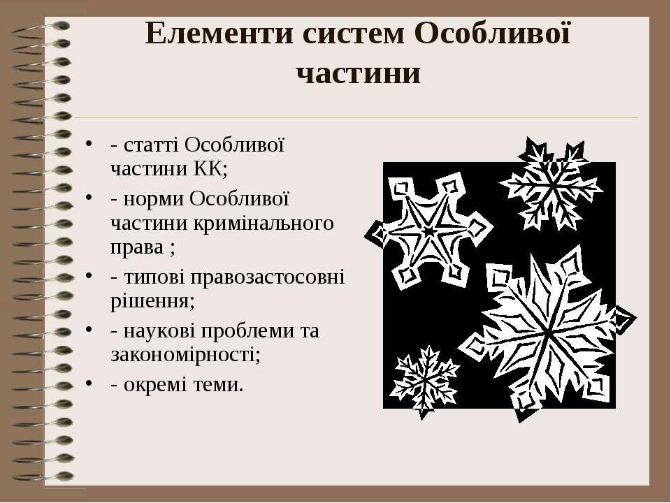 Елементи систем Особливої частини - статті Особливої частини КК; - норми Особ...