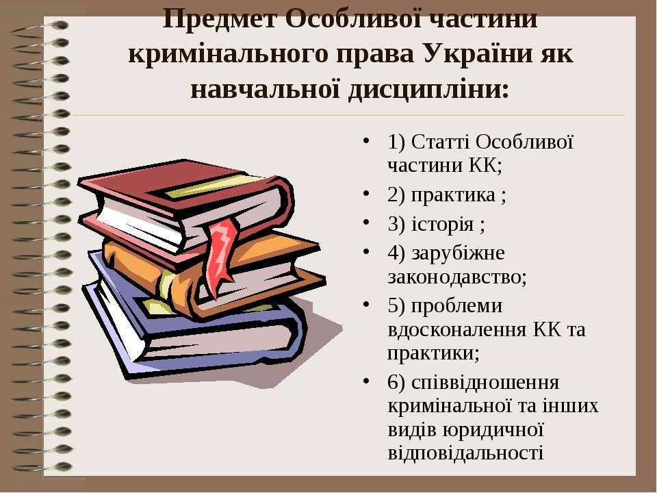 Предмет Особливої частини кримінального права України як навчальної дисциплін...