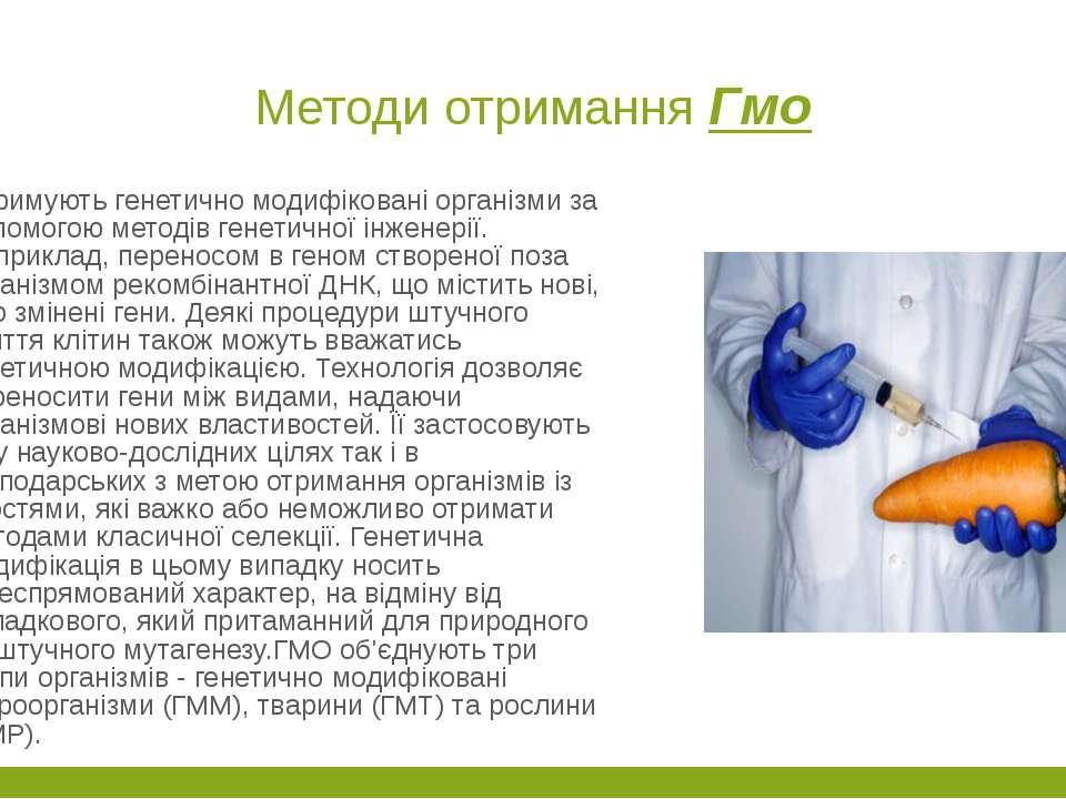 Методи отримання Гмо Отримують генетично модифіковані організми за допомогою ...