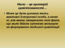 Мило – це критерій цивілізованості… Може це була цитата якоїсь важливої істор...