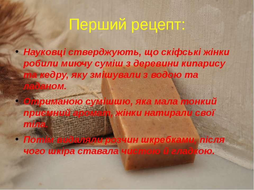 Перший рецепт: Науковці стверджують, що скіфські жінки робили миючу суміш з д...