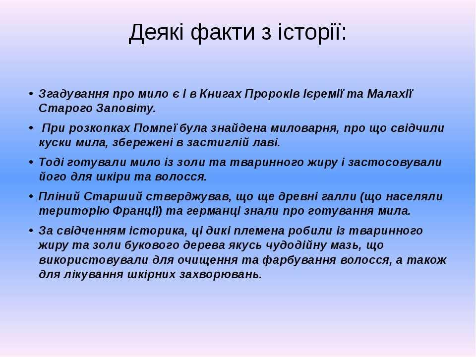 Деякі факти з історії: Згадування про мило є і в Книгах Пророків Ієремії та М...