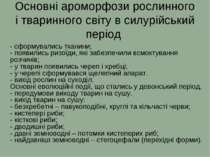 Основні ароморфози рослинного і тваринного світу в силурійський період - сфор...
