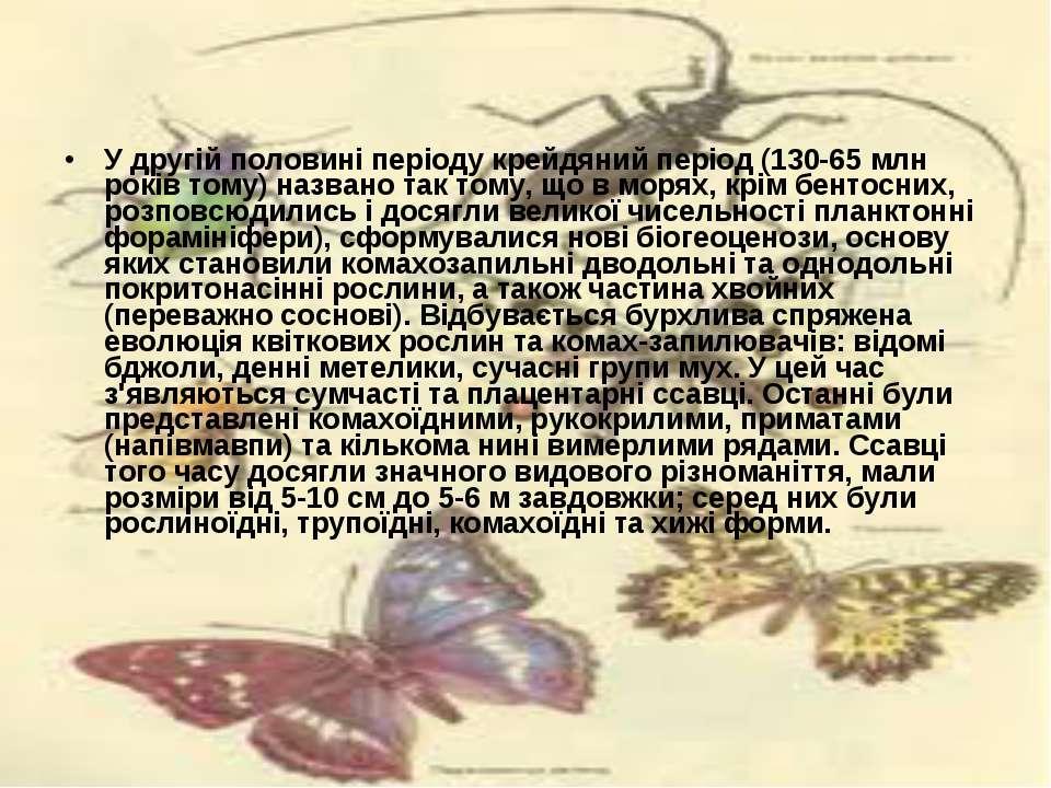 У другій половині періоду крейдяний період (130-65 млн років тому) названо та...