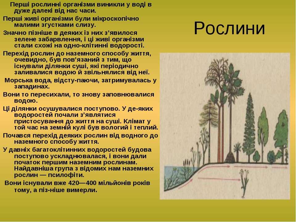 Рослини Перші рослинні організми виникли у воді в дуже далекі від нас часи. П...