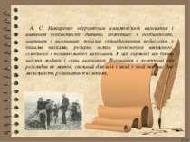 А. С. Макаренко обґрунтував взаємозв'язок виховання і вивчення особистості ди...