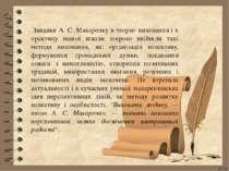 Завдяки А. С. Макаренку в теорію виховання і в практику нашої школи широко вв...