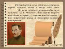 В історії науки є імена, які як віхи визначають перехід наукового знання в як...
