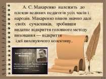 А. С. Макаренко належить до плеяди великих педагогів усіх часів і народів. Ма...