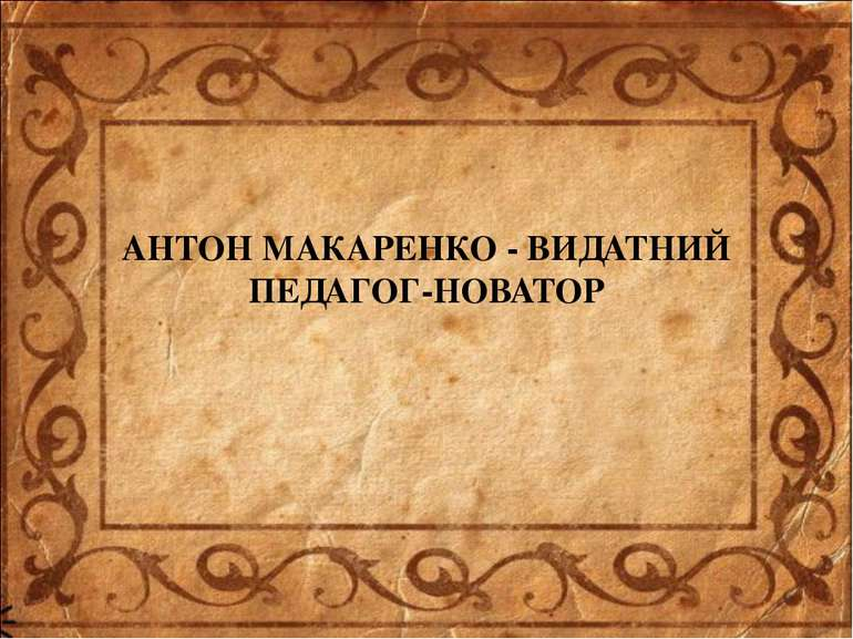 АНТОН МАКАРЕНКО - ВИДАТНИЙ ПЕДАГОГ-НОВАТОР
