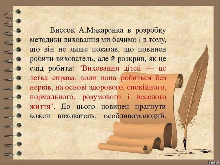 Внесок А.Макаренка в розробку методики виховання ми бачимо і в тому, що він н...