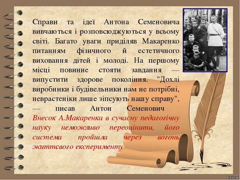 Справи та ідеї Антона Семеновича вивчаються і розповсюджуються у всьому світі...