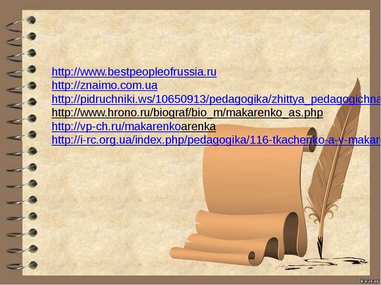 http://www.bestpeopleofrussia.ru http://znaimo.com.ua http://pidruchniki.ws/1...