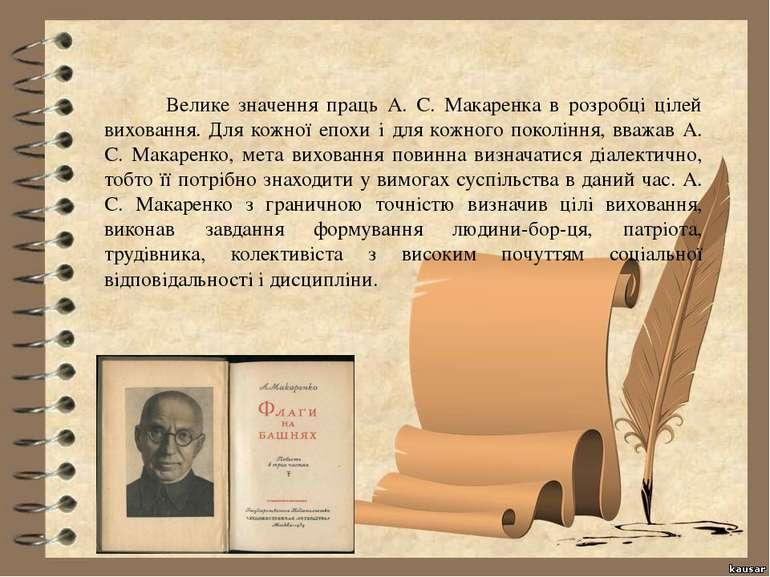 Велике значення праць А. С. Макаренка в розробці цілей виховання. Для кожної ...