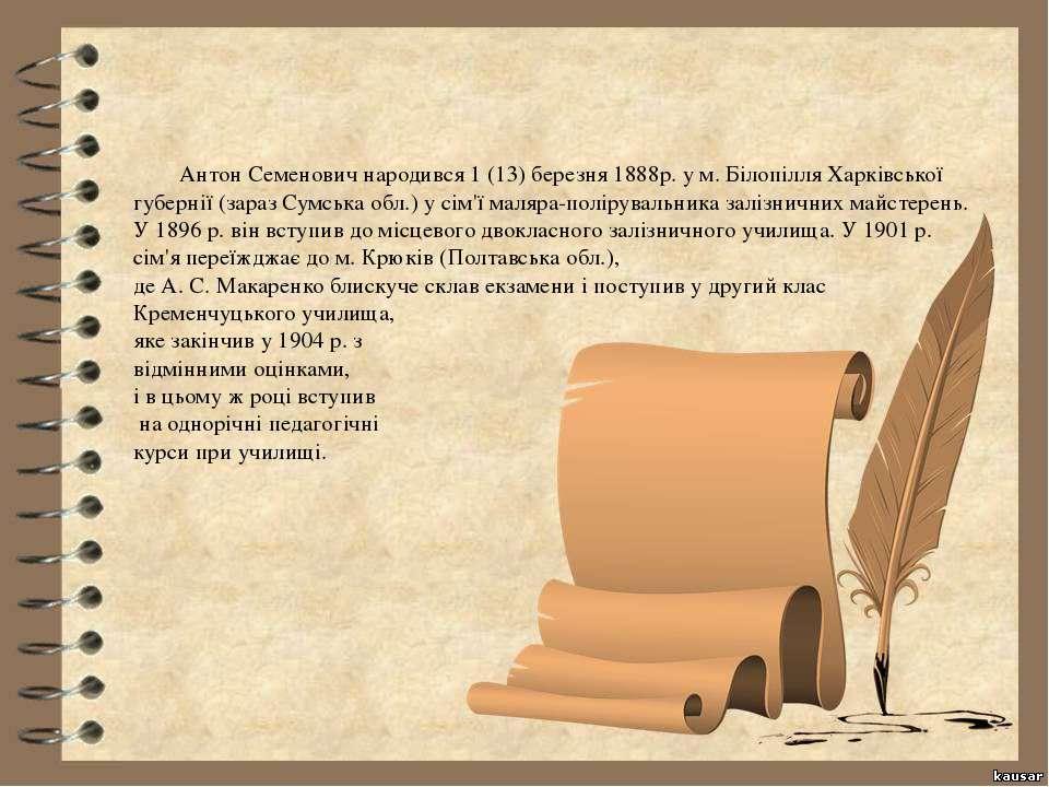 Антон Семенович народився 1 (13) березня 1888р. у м. Білопілля Харківської гу...