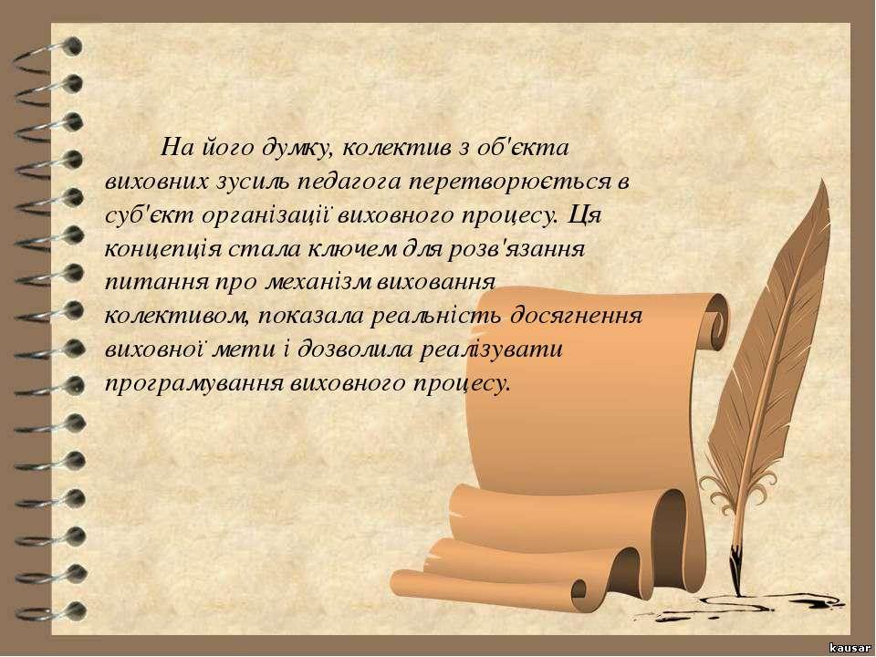 На його думку, колектив з об'єкта виховних зусиль педагога перетворюється в с...