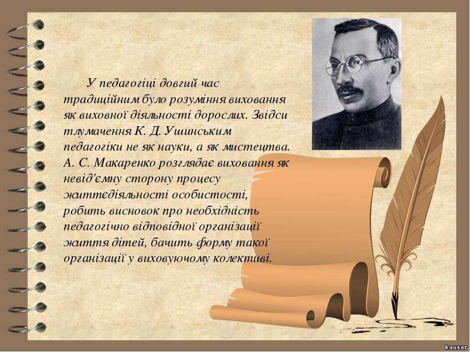 У педагогіці довгий час традиційним було розуміння виховання як виховної діял...