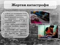 Жертви катастрофи у дітей, що народилися після катастрофи, спостерігалося без...