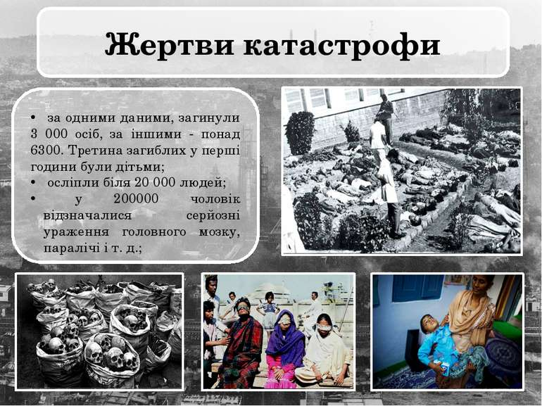 Жертви катастрофи за одними даними, загинули 3 000 осіб, за іншими - понад 63...