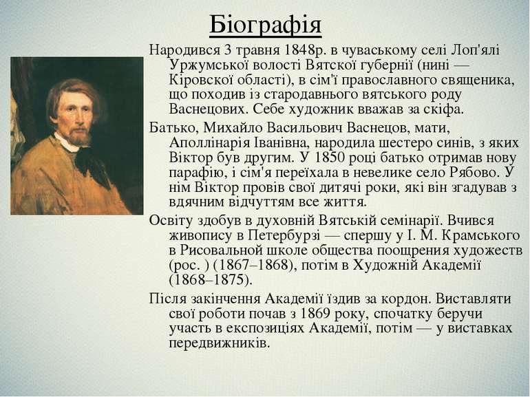 Біографія Народився 3 травня 1848р. в чуваському селі Лоп'ялі Уржумської воло...